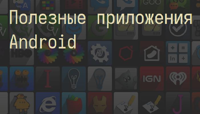 Самые полезные приложения для Android