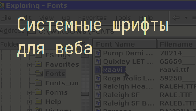 Системные шрифты для веб 2019