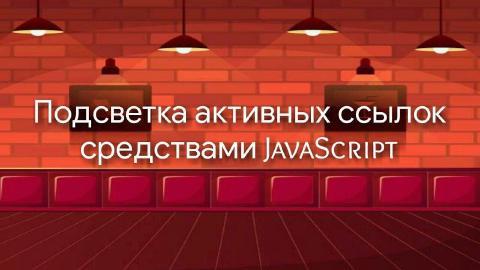 Подсветка активных ссылок на чистом JavaScript