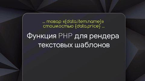 Рендер текстовых шаблонов по данным из массива PHP