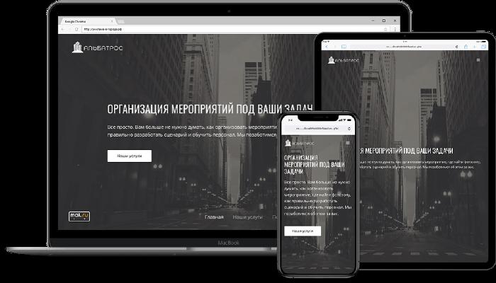 Сайт для РА «Альбатрос»