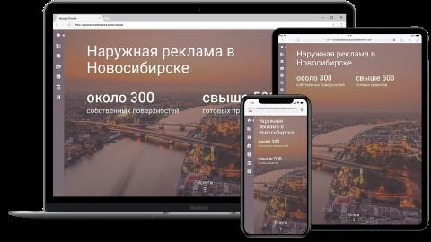 Сайт наружной рекламы